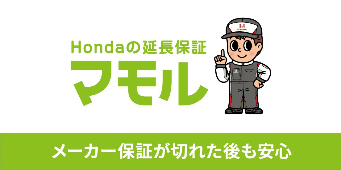 Hondaの延長保証 マモル
